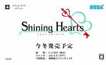 Shining Hearts Shiawase no Pan