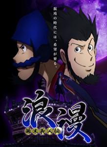 BakumatsuRoman-cover