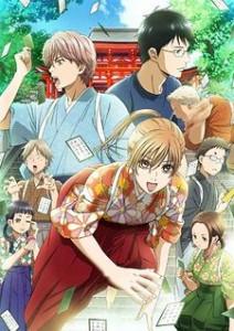Chihayafuru2-cover