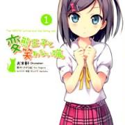 HentaiOujitoWarawanaiNeko 1 manga